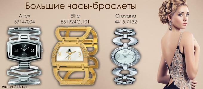 Большие часы-браслеты