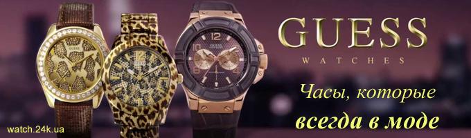 Стильные часы Guess