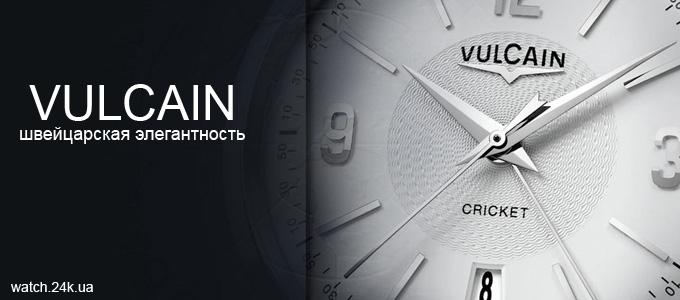 Часы Vulcain
