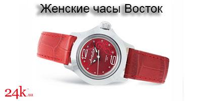 8ee14c28 Часы Восток. Купить российские часы Восток в Киеве. Магазин watch.24k.ua