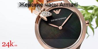 3aee9906b564 Часы Armani. Купить часы Armani в Киеве. Магазин часов №1 - Watch.24k.ua