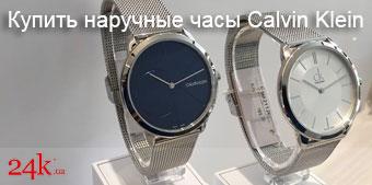 3fb21a4aff63b Часы Calvin Klein. Купить часы Calvin Klein в Киеве. Цены на Келвин ...