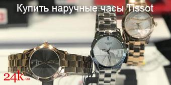 84cb8c2a6fe8 Часы Tissot. Купить часы Tissot в Киеве. Цены на Тиссот в магазине 24k.