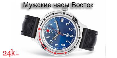 286a7c9d Часы Восток. Купить российские часы Восток в Киеве. Магазин watch.24k.ua