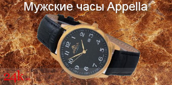 5c15312c Часы Аppella. Купить часы Аppella в Киеве. Лучшие цены на Watch.24K.ua