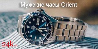 cc47095d Часы Orient. Купить часы Ориент в Киеве и Украине. Интернет-магазин ⌚ Watch .24k.ua