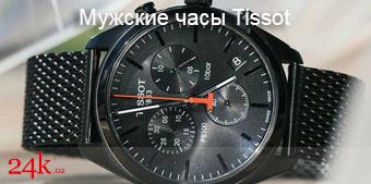 7ad0d91b Часы Tissot. Купить часы Tissot в Киеве. Цены на Тиссот в магазине 24k.
