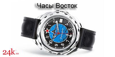 Купить часы восток в украине за