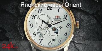 889f23a7 Часы Orient. Купить часы Ориент в Киеве и Украине. Интернет-магазин ...
