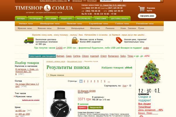 ТОП-5 лучших интернет-магазинов часов в Украине c23ab24f985