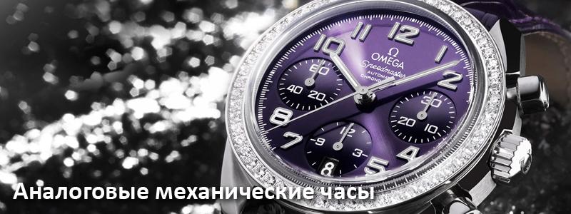 Аналоговые механические часы