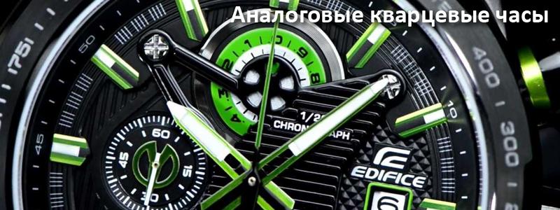 Аналоговые кварцевые часы