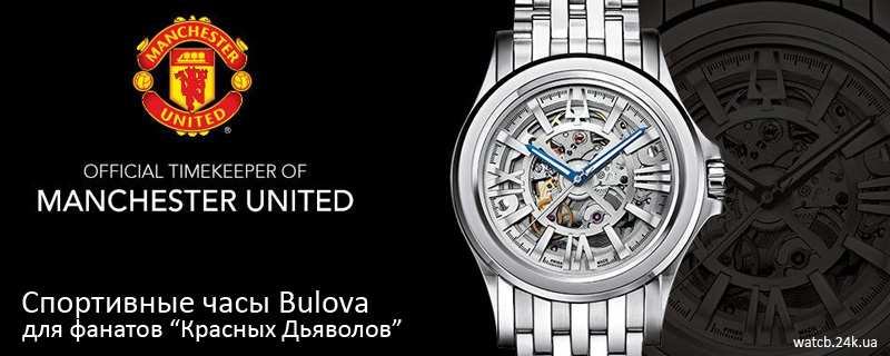 Часы Manchester United Bulova