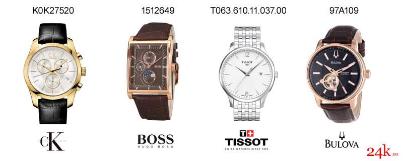 Мужские деловые часы до 10000грн