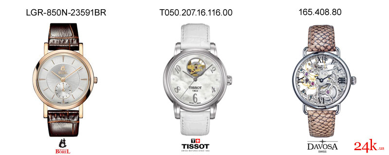 Женские деловые часы до 20000 грн