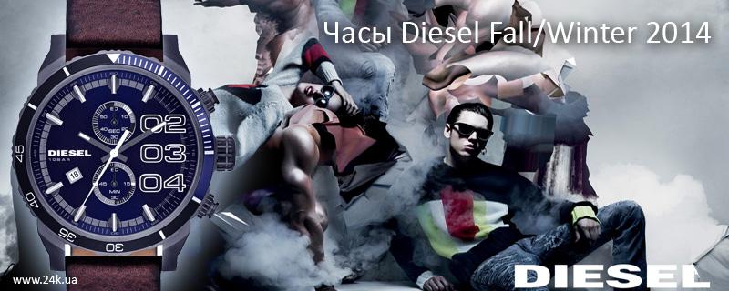 Часы Diesel Fall/Winter 2014