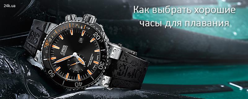 Часы для плавания
