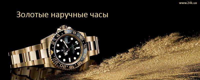 Золотые наручные часы