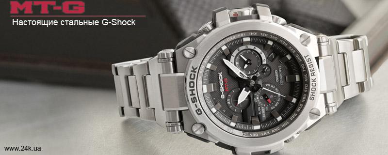 часы Casio G-Shock MTG