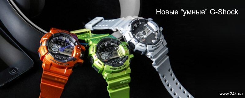 часы Casio G-Shock с функцией Bluetooth