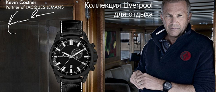 Часы Jacques Lemans Liverpool