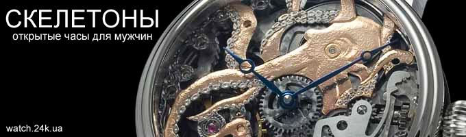 Мужские часы скелетоны