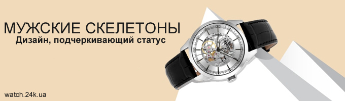 Прозрачные мужские часы
