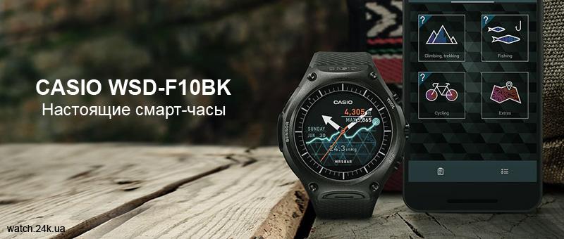 Часы Casio WSD-F10BK