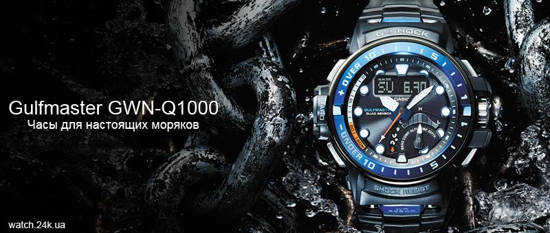 Часы Casio Gulfmaster GWN-Q1000