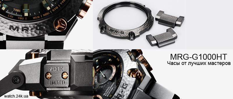 Часы Casio MRG-G1000HT