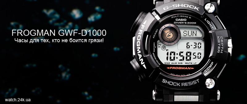 Часы Casio Frogman GWF-D1000
