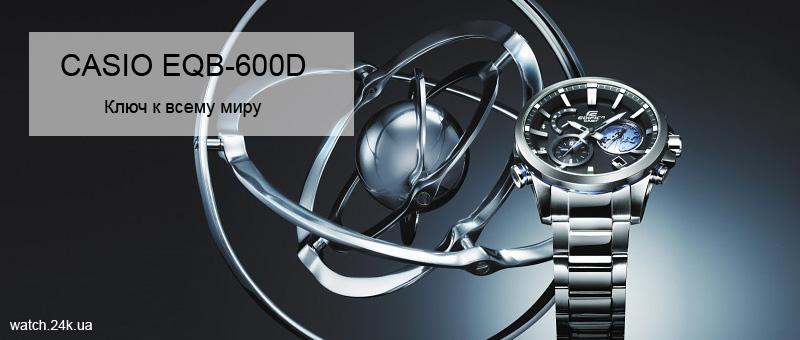 Часы Casio EQB-600D