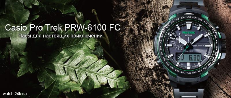 Часы Casio PRW-6100 FC