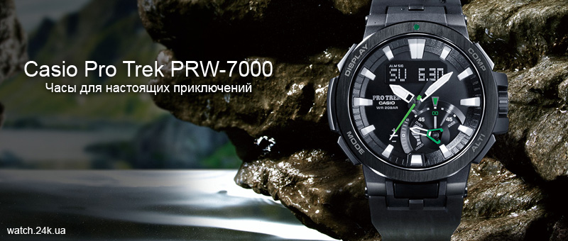 Часы Casio PRW-7000