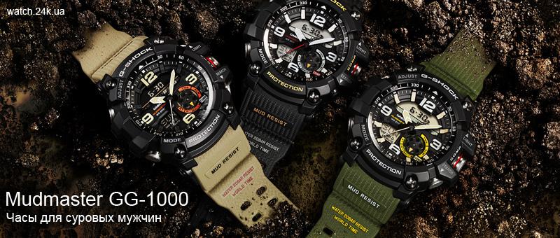 Часы Casio G-Shock Mudmaster GG-1000