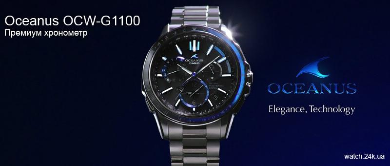 Часы Casio Oceanus OCW-G1100