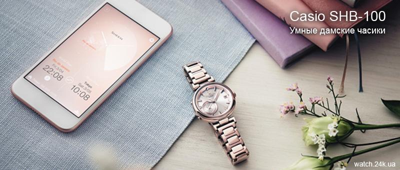 Часы Casio Sheen SHB-100