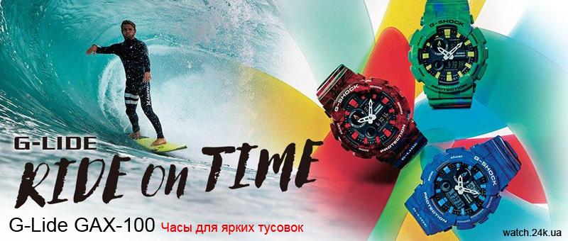 Часы Casio G-Lide GAX-100