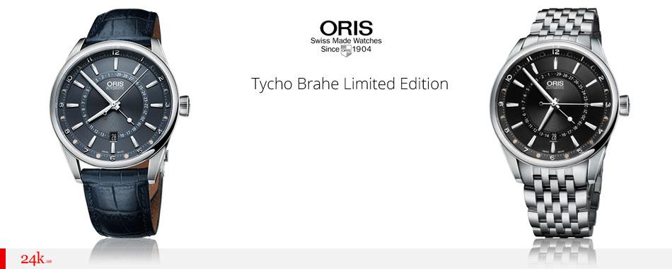 Серия Tycho Brahe Limited Edition