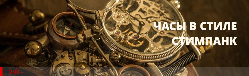 Часы в стиле Стимпанк