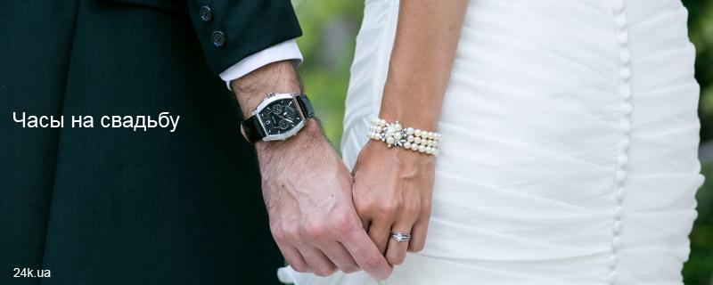 Свадебные часы