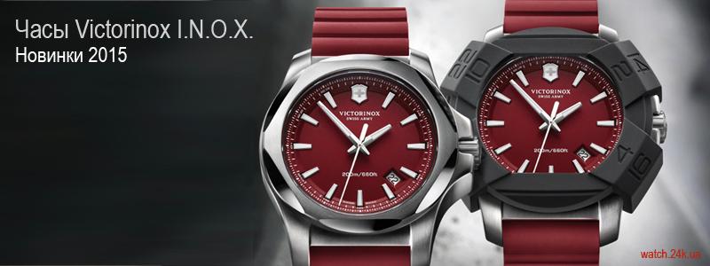 Часы Victorinox I.N.O.X. 2015
