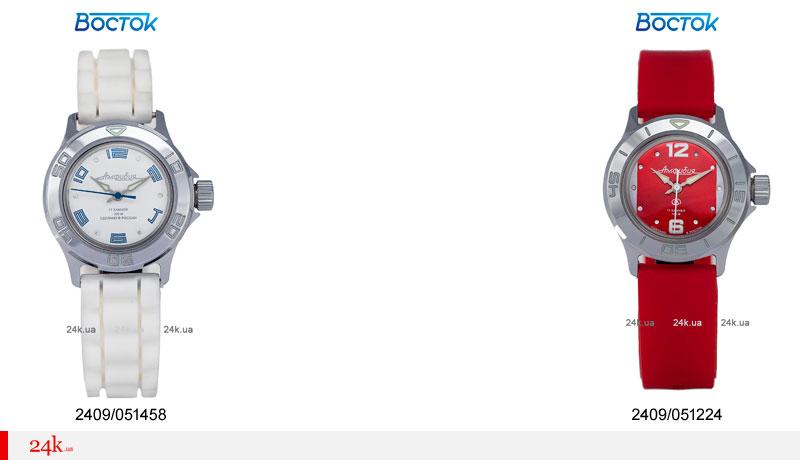 Женские часы Восток Амфибия