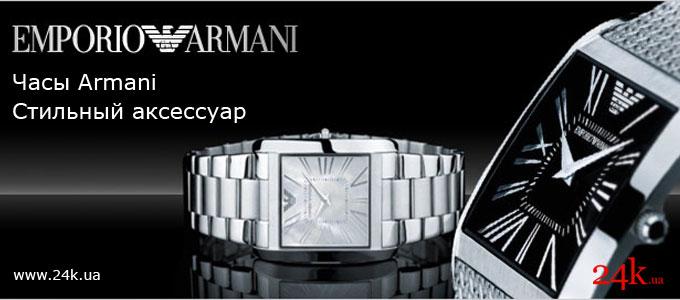 часы Armani Emporio не имеет цели – поразить. Она лишь предлагает людям то,  что они хотели бы. Взять, к примеру, модель АR0149. 18860db50a7