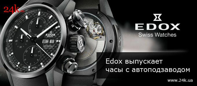 8f50ded4 Часы Edox. Купить часы Edox в Киеве. Лучшие цены в магазине 24k.ua
