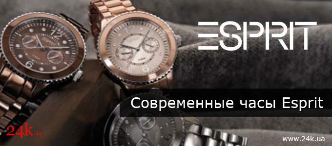 0c74097cd7c2 Не забывает компания и об их многообразии, позволяющем клиенту сделать  достойный выбор. Часы Esprit отличаются чрезвычайно точным кварцевым  механизмом.