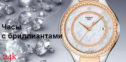330208a3 Часы с бриллиантами. Купить женские часы с бриллиантами в Киеве ...