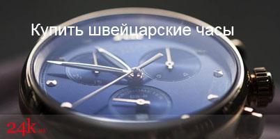 Швейцарские часы. Купить мужские швейцарские часы в Киеве из ... 5155b54e02dec