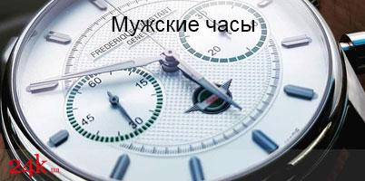 Мужские часы. Купить наручные мужские часы в Киеве в магазине часов ... 8aaf1471f00