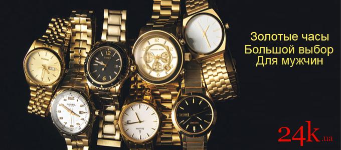 Золотые часы мужские японские